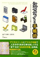 『シゴタノ!手帳術―クラウド&スマホ×アナログ手帳で人生を楽しく自由にする方法』の電子書籍