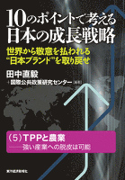 10のポイントで考える日本の成長戦略<分冊版>(5)