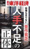 『人手不足の正体―週刊東洋経済eビジネス新書No.77』の電子書籍
