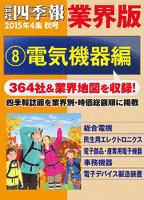 会社四季報 業界版【8】電気機器編 (15年秋号)