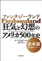 ファンタジーランド 【合本版】―狂気と幻想のアメリカ500年史