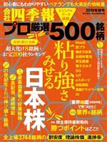 会社四季報プロ500 2019年秋号