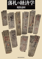 藩札の経済学