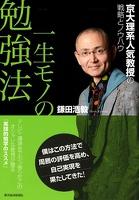 一生モノの勉強法 京大理系人気教授の戦略とノウハウ