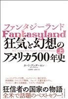 ファンタジーランド(上)―狂気と幻想のアメリカ500年史