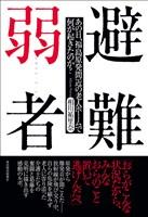 避難弱者―あの日、福島原発間近の老人ホームで何が起きたのか?
