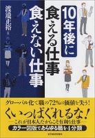 『10年後に食える仕事 食えない仕事』の電子書籍