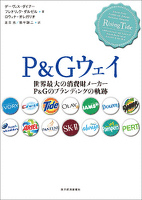 『P&Gウェイ―世界最大の消費財メーカーP&Gのブランディングの軌跡』の電子書籍