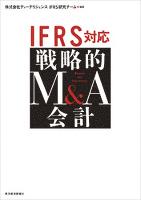 IFRS対応 戦略的M&A会計