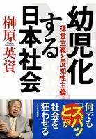幼児化する日本社会 拝金主義と反知性主義