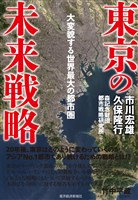 東京の未来戦略 大変貌する世界最大の都市圏