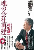 魂の会社再建 ドキュメント 再建弁護士の会社救済ファイル2