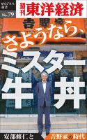 さようなら、ミスター牛丼~安部修仁と吉野家の時代 ―週刊東洋経済eビジネス新書No.79
