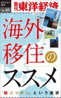『海外移住のススメ―週刊東洋経済eビジネス新書No.85』の電子書籍