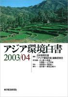 アジア環境白書2003/04