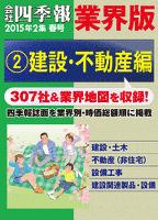 会社四季報 業界版【2】建設・不動産編 (15年春号)