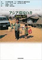 アジア環境白書2006/07