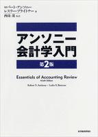 アンソニー会計学入門(第2版)