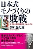 日本式モノづくりの敗戦―なぜ米中企業に勝てなくなったのか