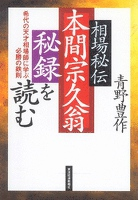 相場秘伝 本間宗久翁秘録を読む―希代の天才相場師に学ぶ必勝の法則
