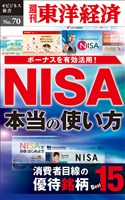『NISA 本当の使い方―週刊東洋経済eビジネス新書No.70』の電子書籍