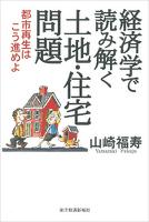 経済学で読み解く土地・住宅問題―都市再生はこう進めよ