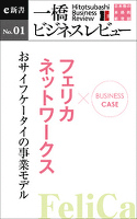 ビジネスケース『フェリカネットワークス~おサイフケータイの事業モデル』―一橋ビジネスレビューe新書No.1