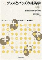 グッズとバッズの経済学(第2版)―循環型社会の基本原理