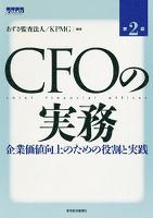 CFOの実務(第2版)―企業価値向上のための役割と実践