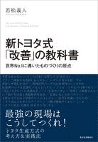 新トヨタ式「改善」の教科書―世界No.1に導いたものづくりの原点
