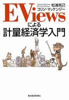 EViewsによる計量経済学入門
