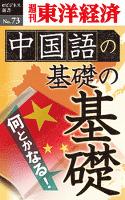 『中国語の基礎の基礎―週刊東洋経済eビジネス新書No.73』の電子書籍