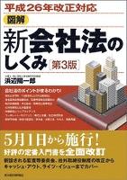 平成26年改正対応 図解 新会社法のしくみ 第3版