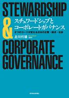 スチュワードシップとコーポレートガバナンス―2つのコードが変える日本の企業・経済・社会