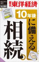 『10年後に備える相続―週刊東洋経済eビジネス新書No.84』の電子書籍