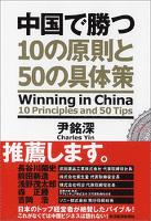 中国で勝つ 10の原則と50の具体策