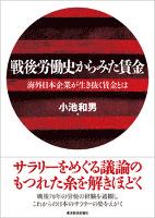 戦後労働史からみた賃金―海外日本企業が生き抜く賃金とは