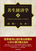 共生経済学(上)―世界経済を持続的発展させる新秩序