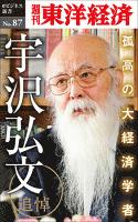 追悼 孤高の大経済学者・宇沢弘文―週刊東洋経済eビジネス新書No.87