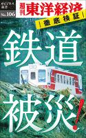 鉄道被災!―週刊東洋経済eビジネス新書No.106