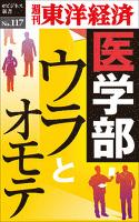 医学部ウラとオモテ―週刊東洋経済eビジネス新書No.117