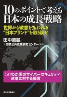 10のポイントで考える日本の成長戦略<分冊版>(9)