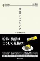会計ドレッシング 10episodes