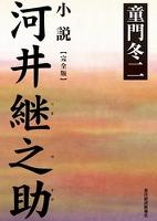小説 河井継之助【完全版】