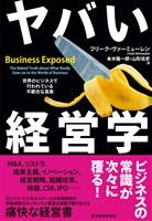 ヤバい経営学―世界のビジネスで行われている不都合な真実