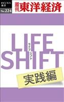『LIFE SHIFT 実践編―週刊東洋経済eビジネス新書No.224』の電子書籍