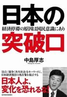 日本の突破口 経済停滞の原因は国民意識にあり