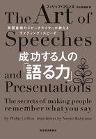 成功する人の「語る力」―英国首相のスピーチライターが教えるライティング+スピーチ