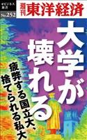 大学が壊れる―週刊東洋経済eビジネス新書No.252