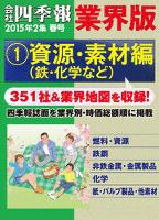 会社四季報 業界版【1】資源・素材編 (15年春号)